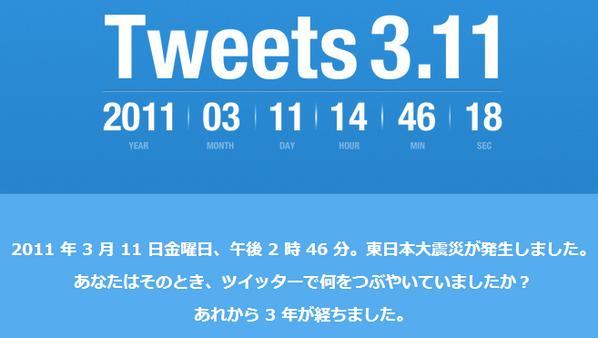 【震災前のツイートとその後1週間のツイートを表示します】 2011年3月11日金曜日、午後2時46分。東日本大震災が発生しました。あなたはそのとき、ツイッターで何をつぶやいていましたか?http://t.co/Q35NXha6BF http://t.co/FjryBOAyeX