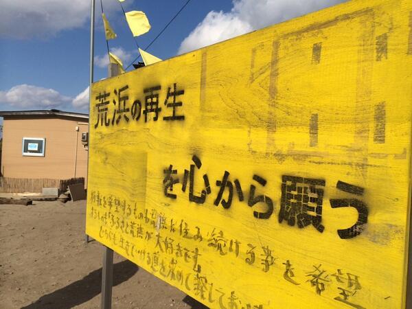2014.3.11  14時46分 チーム全員で荒浜にある慰霊碑の前で黙祷。 おそらく沢山の人が各地で祈りを捧げているはず。それらが一つのパワーとなって宮城、東北、日本が、より良い方向へと進んで行くことを願います。 http://t.co/E0fKZDah9j
