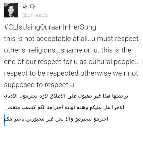#모의고사 #CLUsingQuraanInHerSong You should respect religions  Remove the Qura`an part