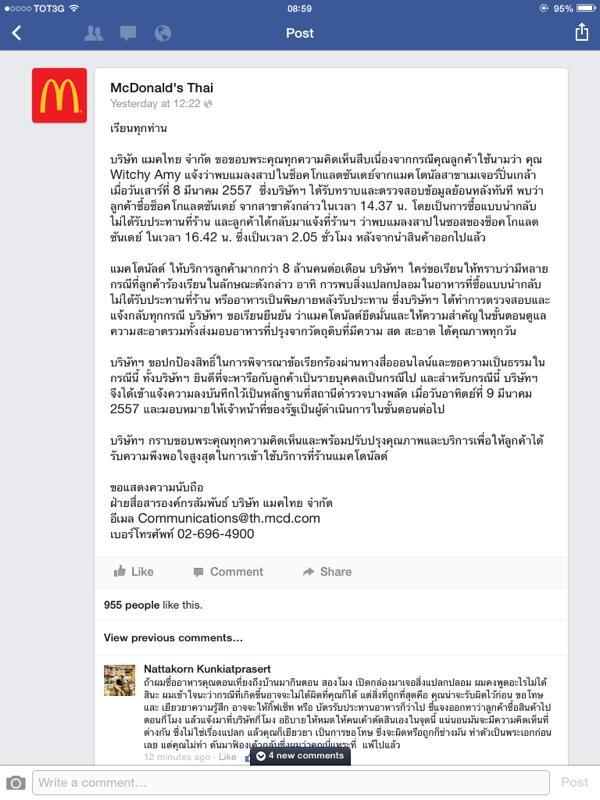 ถ้าแมคโดนัลไทยจะตอบโต้ลูกค้าเรื่องเจอแมลงสาบแบบนี้ ก็เลิกกินดีกว่ามั้ง เดี๋ยวถูกฟ้อง http://t.co/e2e5qw9e1J http://t.co/pCURGMyXZ5