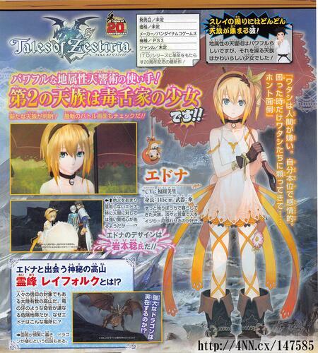 «Hilo Oficial» Tales of Zestiria | Voces japos -  16 de Octubre - Página 2 Biheq5oIIAA5wGU