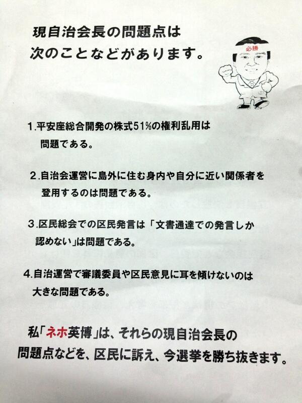 勝連町 hashtag on Twitter