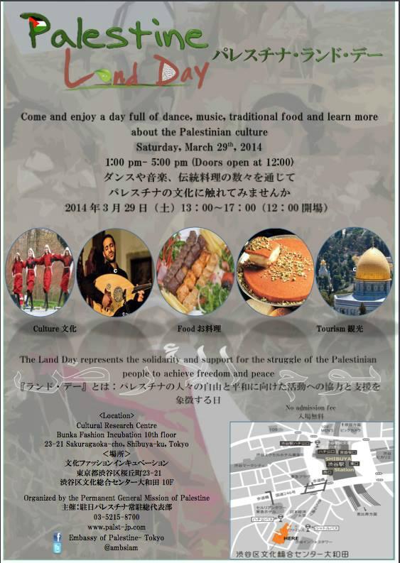 3/29(土)13時〜「パレスチナ・ランド・デー」 駐日パレスチナ大使館のイベント。 パレスチナの舞踊や音楽、伝統料理をつうじて文化に触れられる。入場無料。 【場所】渋谷区文化総合センター大和田10F http://t.co/7UgBIbCzSM