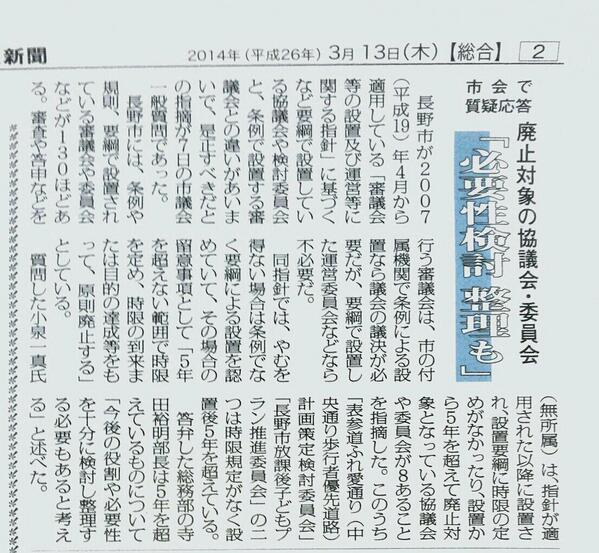 2014年3月13日長野市民新聞