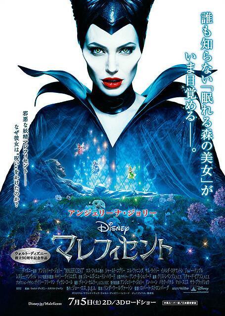 日本版ポスターが解禁! まもなくチラシも映画館に入ります! /妖艶アンジーと眠るオーロラ姫 「マレフィセント」ポスター解禁 #映画 #eiga