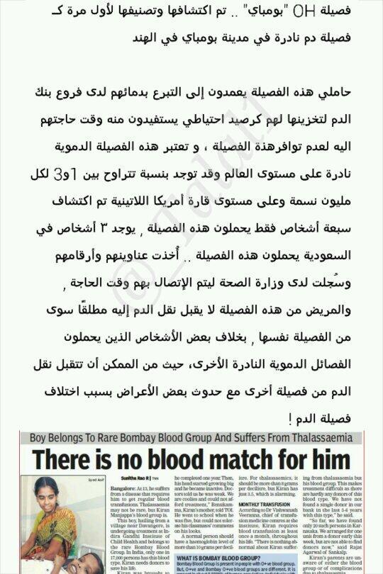 """""""@_Talal1: ماذا تعرف عن أندر فصيلة دم على الإطلاق"""