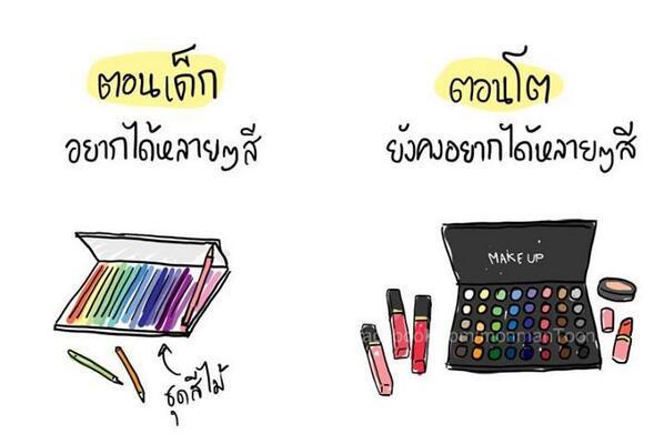[Toon] ไม่ว่าจะตอนเด็กหรือตอนโต ก็อยากได้หลายๆสี! http://t.co/VG2h99IV5Y