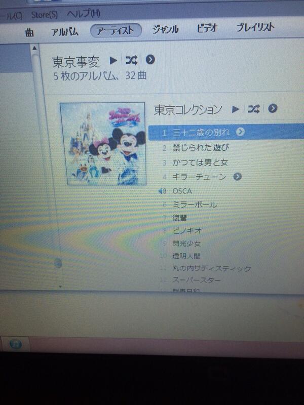 東京事変のアルバムをインポートしたらアートワークが、、、 http://t.co/je0D3xVMGE