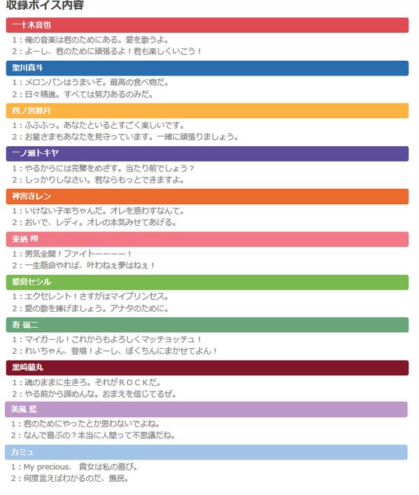 【ニュース】開催期間:2014/03/22(土)~2014/03/23(日)。AnimeJapan 2014に「うた☆プリ」出展決定!