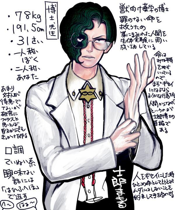 ちかれたもお~~ん 士郎先生とそれについてのメモ~ん