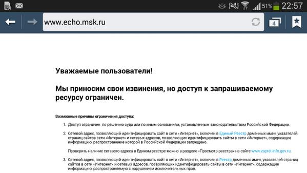 Сайт Эха заблокирован по решению Роскомнадзора