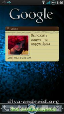 Memo для андроид скачать