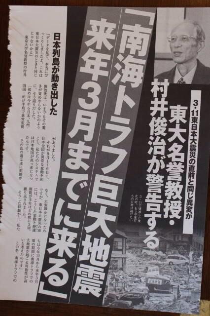東大名誉教授(測量学)村井俊治氏は、「東日本大震災の 二日前に、三陸沖の5弱の地震が発生した。今後、宮崎県の 日向灘周辺で、震度4〜5の地震が起きたら、それが 引き金となり 南海地震を 引き起こす可能性がある」と 警告しています http://t.co/CtOfx2BT12