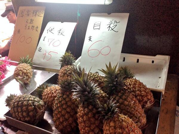 台湾の果物屋さんで時々見かける「自殺」と「他殺」という文字。実はこれ、自分で家で切る(自殺)か、お店の人に切ってもらうか(他殺)という意味。なので他殺の方が値段は若干高めです。何かどちらも物騒な感じで果物が少し気の毒に思いますね(笑) pic.twitter.com/DnL2poE0x8