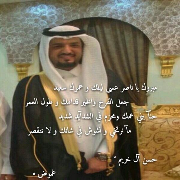 الشاعر حسن بن عويره On Twitter نبارك للأخ العزيز ناصر وبران