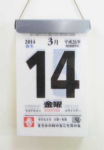 """暦生活 こよみせいかつ on Twitter: """"今日は3月14日(旧暦2月14日)の ..."""