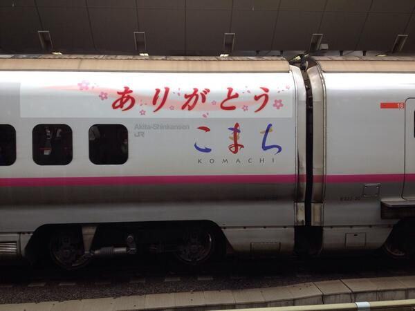 E3系最後のこまち、15分ほど遅れて東京駅に到着しました #鉄道 #新幹線 http://t.co/gXJnlgBcjE