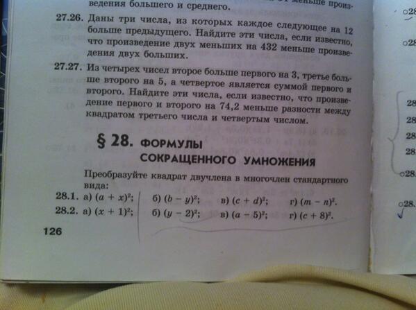 Учебник по алгебре 7 класс феоктистов