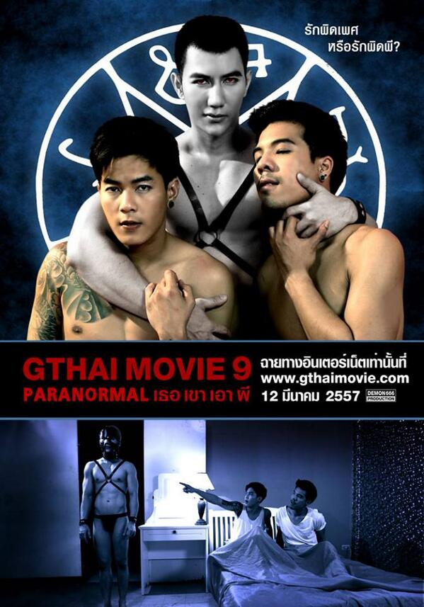 Gthai Movie Gay