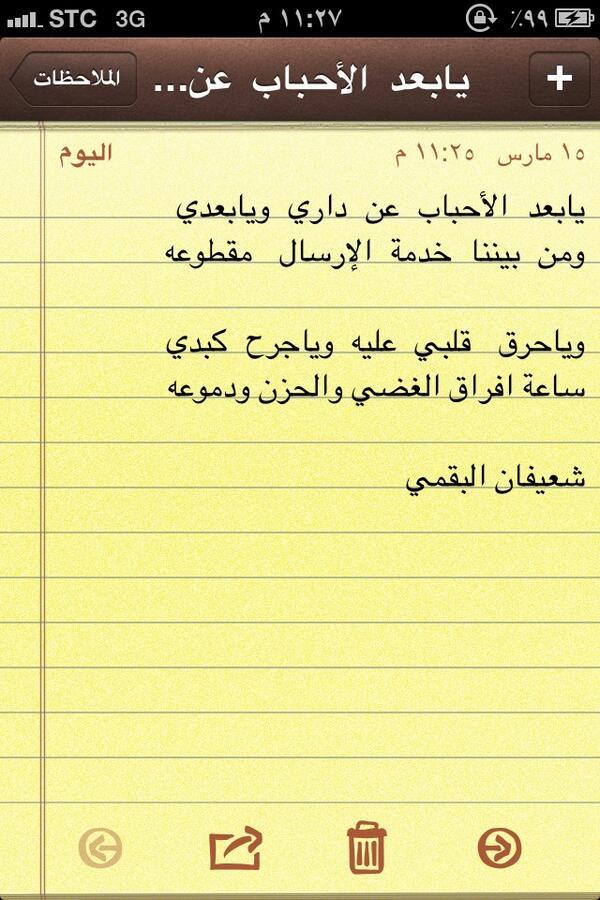 عـزام الـهذيلي On Twitter شعر يابعد الاحباب عن داري ويابعدي Http T Co 1r1f5rlqju