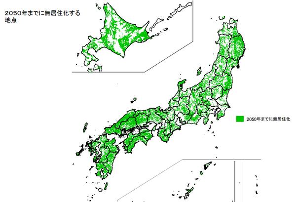 「2050年までに無居住化する地点」(国交省のサイトより)…こんなに!? http://t.co/sOyFguMZUD