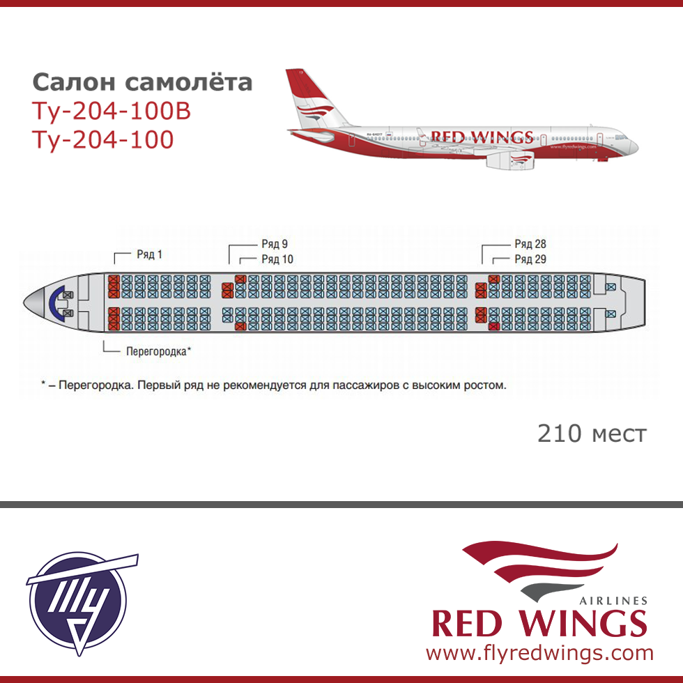 Ту-204 red wings схема мест