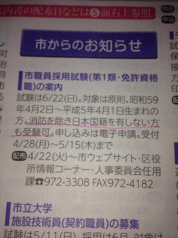 外国人を公務員に雇うとか狂気の沙汰 RT @gaogao_o .  皆さん、見てみて下さい。  ビックリしました。  名古屋市では外国籍(反日朝鮮人・反日支那人)でも職員になれるそうです。  怖く感じるのは私だけでしょうか?  http://t.co/K1zyZYPFsN