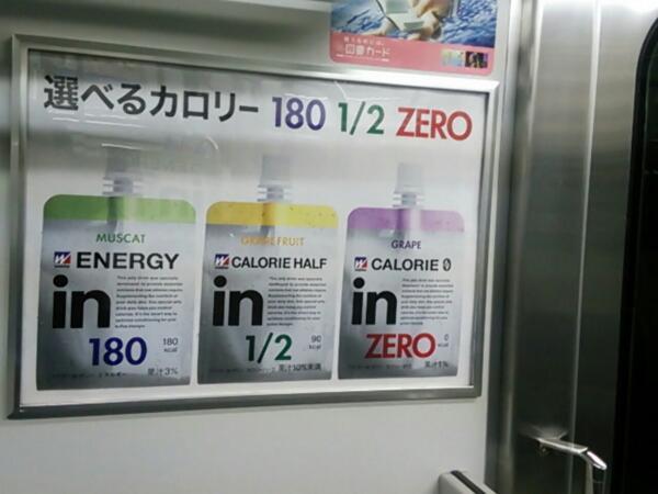素早くカロリーを摂るために開発されたはずのウイダーinゼリーなのに、カロリーゼロのウイダーができたとか、ウイダーinゼリーとはそもそも何なのかを考えさせる哲学的な発明だと思う http://t.co/28sH73Ei7C
