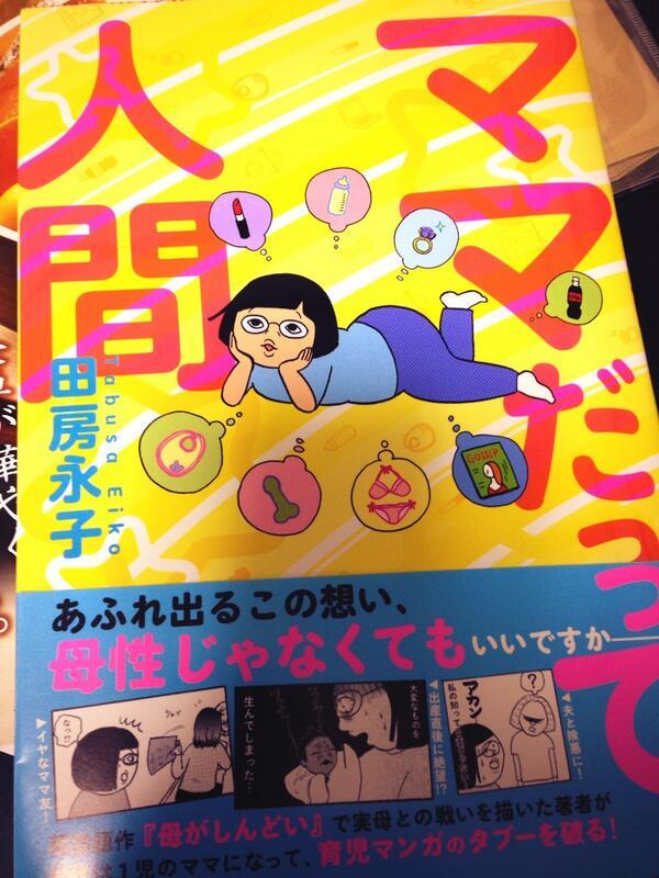 「ママだって人間」を読む。 「女にとって元彼とのセックスは男の風俗と同じ…」は名言だと思った。 田房さんの本を読むといつも、こう思っていいんだ。と気が楽になる。 http://t.co/qwyqKEIWey