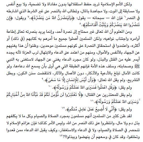الأمير شكيب أرسلان في #كتاب لماذا تأخر المسلمون وتقدم غيرهم http://t.co/JFBUi7sMU2