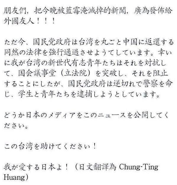 メディアが報じないので【拡散】 これは台湾人から日本人へのメッセージ。 危機に直面の台湾。国民党は台湾が丸ごと支那に飲み込まれるような法律を強行採決しようとし、学生らが18日から立法院(国会)を占拠中。外でも2万人の台湾人が支援で結集 http://t.co/jifSugt6iB