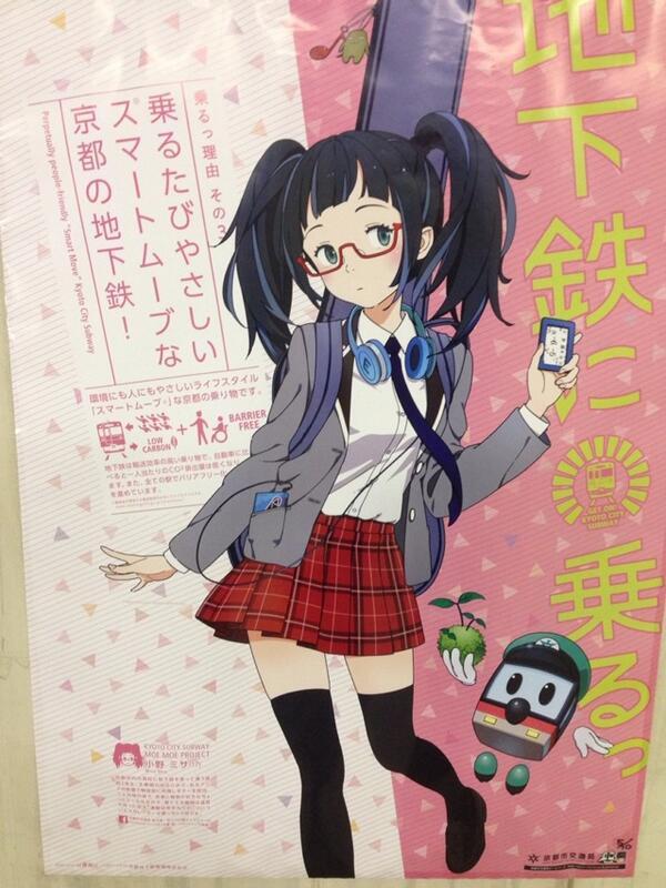 京都市交通局のキャラ  これで3人目かな? http://t.co/AVCQu8qb0q
