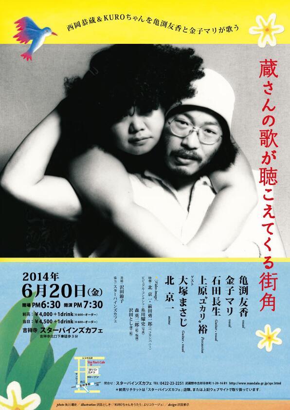 """久しぶりに、蔵さんとKUROちゃんのことで集まります。 何か、とても嬉しい気持ちです。  6月20日(金) 吉祥寺スターパインズカフェ """" 蔵さんの歌が聴こえてくる街角 """" ー西岡恭蔵&KUROちゃんを亀渕友香と金子マリが歌うー http://t.co/nlCBArvZ2J"""