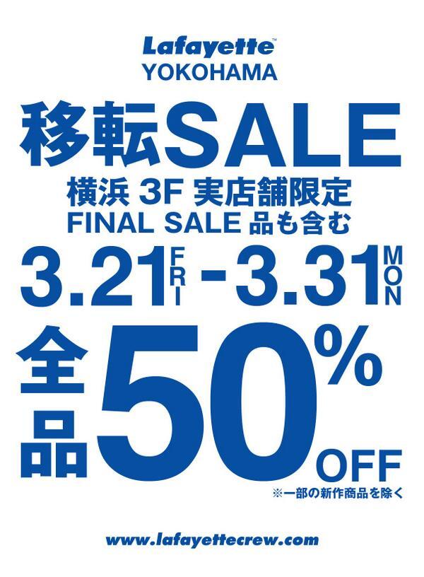 横浜店の移転に伴い、明日の3/21から3月末まで在庫一掃セールを開始致します。 一部新入荷商品を除き、店内の半分以上が表示価格よりレジにて半額!!!  セール価格のものも、さらに半額になります!!! この機会をお見逃しなく!!! http://t.co/lDlWW9gy9i