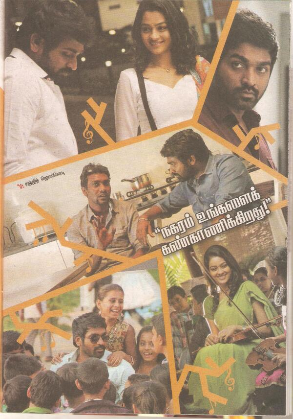 Mellisai - ஆனந்த விகடன் - collage.! http://t.co/zFuUdvv1CO