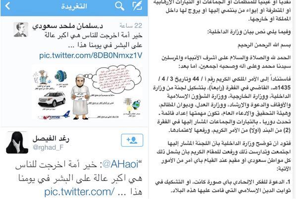 صورة تفاصيل دعوة الفيصل للالحاد BjLAG8CIEAAic9_.jpg