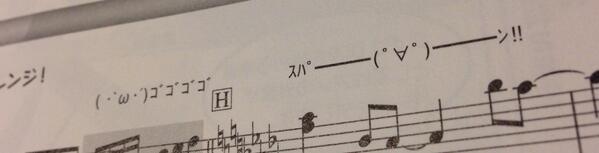 楽譜の指示記号ってイタリア語とかばっかりでよくわかんないからいっそのこと…と、顔文字使わせてもらいました。こんな記号受け入れて下さった月刊Pianoの編集部さんには頭が下がります…! http://t.co/nSvjbSDbom