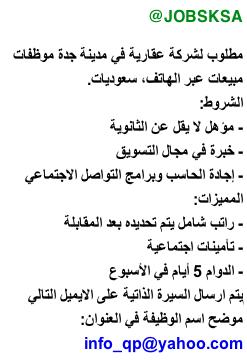 وظائف بنات السعوديه الجمعه 20-5-1435-وظائف BjLlKMtCcAAKLu1.png