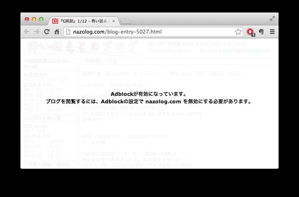 AdBlockをブロックするWebサイト初めて見た http://t.co/IRfMuQFWAM
