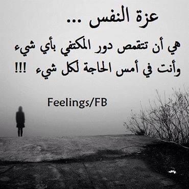 بوستات عزة نفس   منشورات عزة نفس فيسبوك