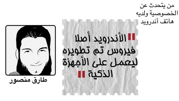#محرر_الصور - الأندرويد أصلا فيروس تم تطويره ليعمل على الأجهزة الذكية - طارق منصور http://t.co/DfNMHgrkeT