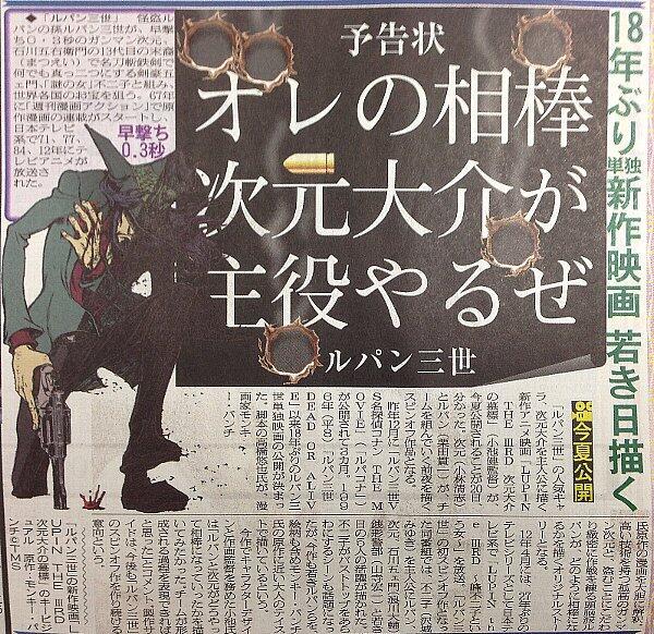 【拡散】アニメ記者ムラカミです!今朝の日刊スポーツで報じた「ルパン三世」18年ぶりとなる単独新作映画「LUPIN THE 3RD 次元大介の墓標」紙面はこんな感じ…かなり格好いいです!!! http://t.co/eEcLNXJ6vR http://t.co/UxgPtNJMNS