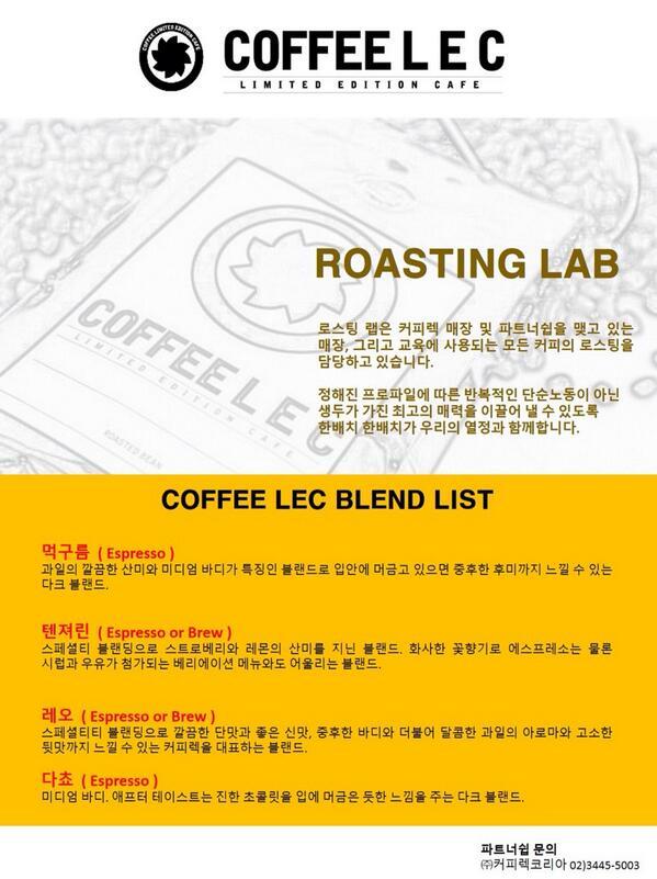 커피렉은 파트너쉽을 맺은 매장과 함께 커피 맛에 관한 근본적인 해결책을 제안합니다.  직접 방문을 통한 샘플 테스팅과 상담이 가능합니다.  *파트너쉽 문의 신창호 팀장 02)3445-5003 http://t.co/FaZmXHNWRp