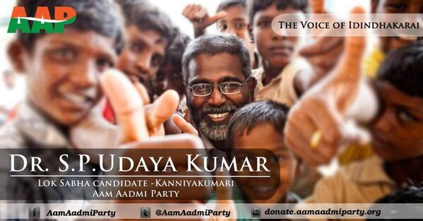 Image result for SP uday kumar joins aam aadmi party