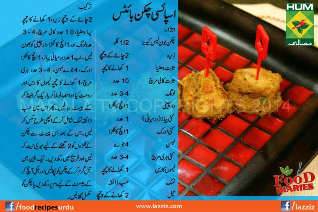Masala Tv Recipes On Twitter Spicy Chicken Bites Recipes In Urdu