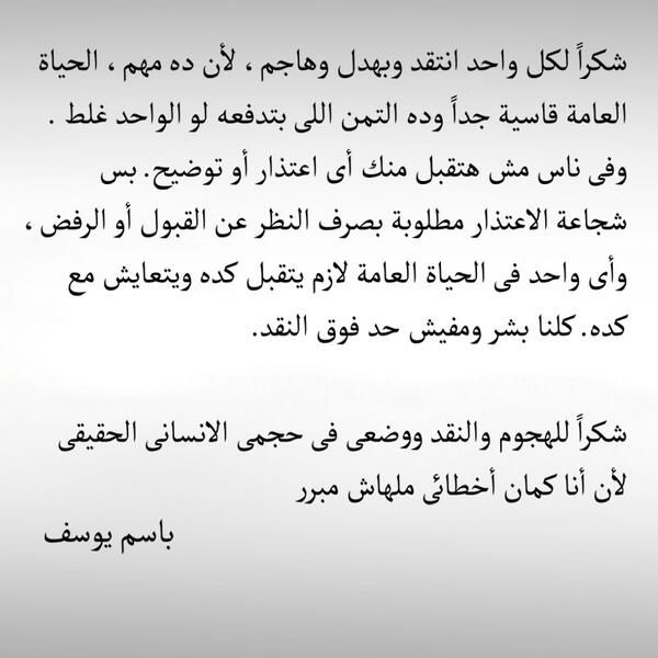 """@DrBassemYoussef: شكرا للهجوم و النقد و وضعي في حجمي الانساني الحقيقي لأن أنا كمان أخطائي ملهاش مبرر http://t.co/8QWLIhOhJ3""   #iRespect"