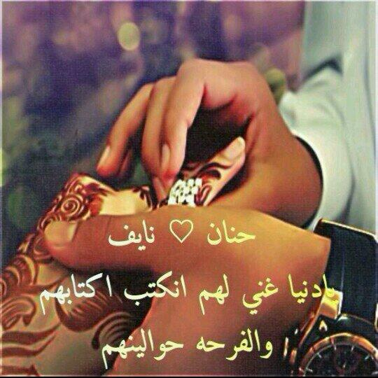 Cancelo مبروك الخطوبه No Twitter