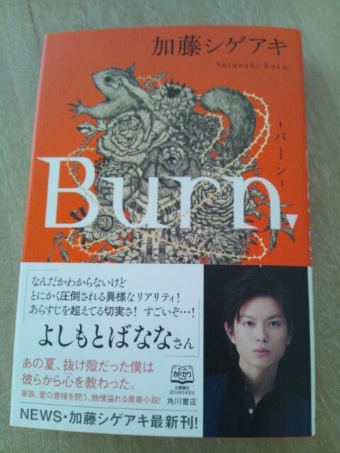 予約注文してありました本が届きました!加藤シゲアキさん著「Burn.‐バーン‐」、装丁と質感に、まずは魅了されているところです。これから楽しみに読ませていただきます。(*^^*) #joqr #joqrpr http://t.co/Ci9cffPxRV