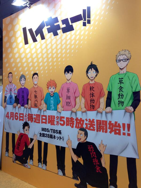 【AnimeJapan】TOHOanimationブースの展示、こちらは烏野メンバーの笑顔が眩しい、放送告知パネルです!同ブースのグッズ販売コーナーでは、このイラストを使用した限定商品のトートバッグも販売中です。 #hq_anime