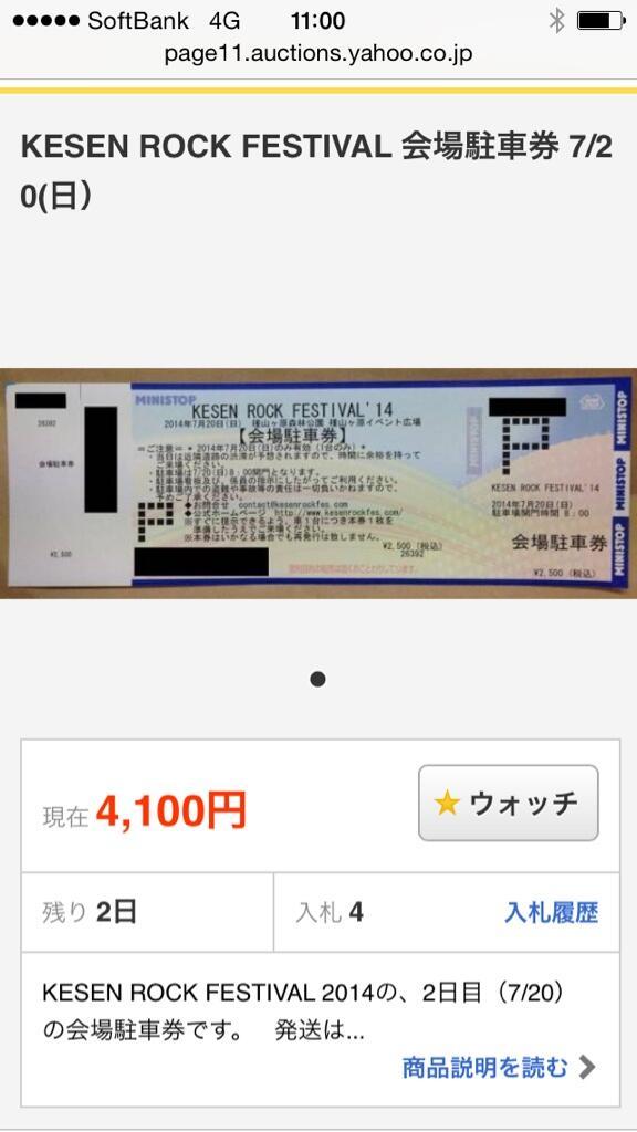 真面目に生きている人間が報われる世の中になって欲しい。  公式で転売目的、営利目的のチケット購入を断ってるよね?  金さえ儲かればルール無視でいいの?  欲しいモノさえ手に入れば何をしてもいいの?  違うでしょ? そうじゃないでしょ? http://t.co/XJX2F1XUaS
